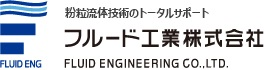 フルード工業(Fluid Engineering)